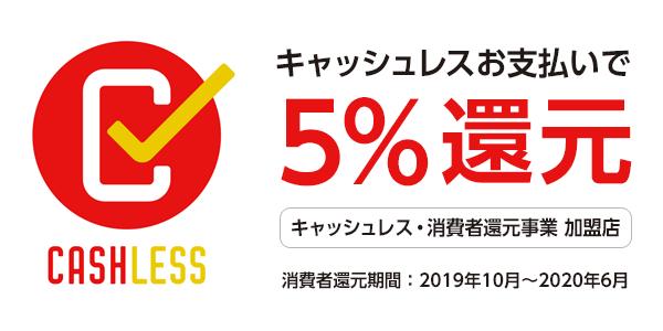 キャッシュレスお支払いで5%還元 キャッシュレス・消費者還元事業 加盟店